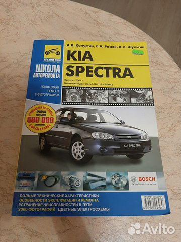 Руководство по ремонту Kia Spectra  89043006510 купить 1