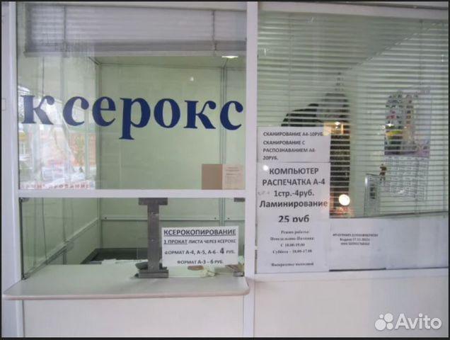 Продается бизнес Ксерокс  89058474505 купить 1