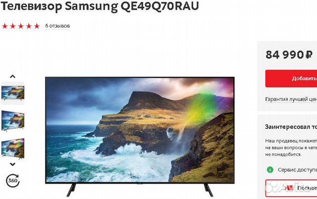 89270863062  Новый 49 124см QLeD Телевизор Samsung SmartTV
