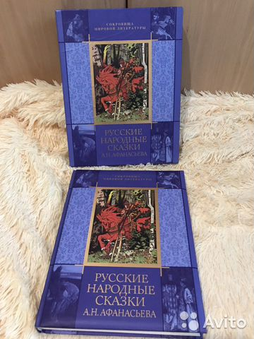 Русские народные сказки Афанасьева