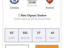 Билет финал лиги Европы Баку