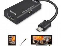 Переходник Micro USB to hdmi MHL Adapter