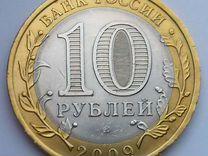 10 рублей 2009 сп - Кировская область