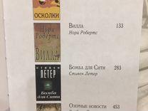 Избранные романы Ридерз Дайджест