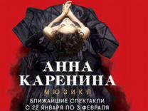 Анна Каренина Билеты