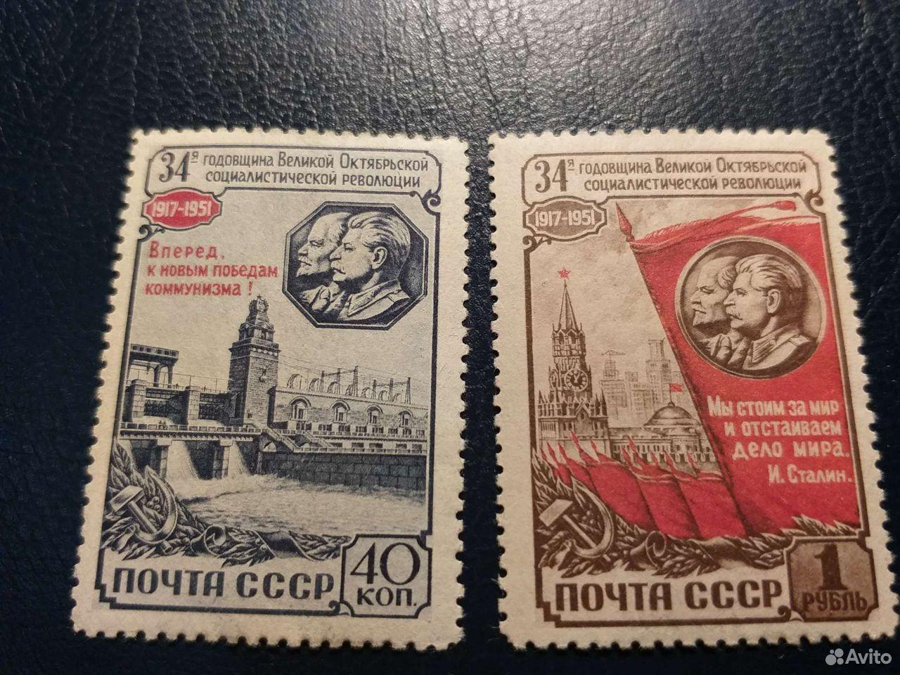 Марки СССР 1951 34 годов. Октября  89126080114 купить 1