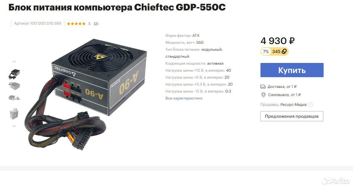 Компютер в сборе  89066697278 купить 5
