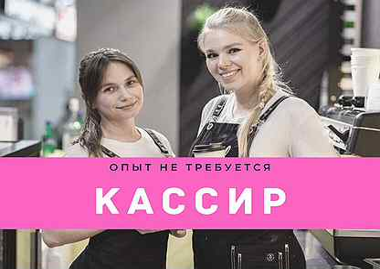 Пятигорск работа для девушек в девушка модель опыт работы