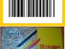 Золотую карту строительной базы Петрович в дар