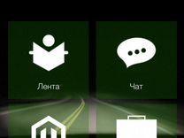Приложение Социальная сеть для Таксистов/Автомобил