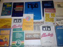 Книги по электронике и авто