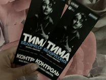 Билеты на концерт Тимы Белорусских
