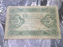 25000 рублей 1921 г, 5 рублей 1923 г