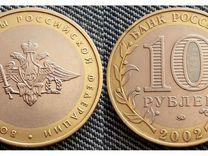 10 рублей 2002 года «Вооруженные силы»