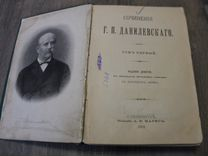 Сочинения Г.П.Данилевскаго
