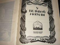 У Великой Могилы 1924 г