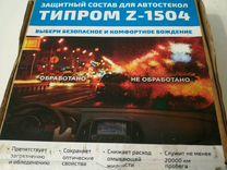 Гидрофобизатор Типром Z-1504 Антидождь Жидкое стек