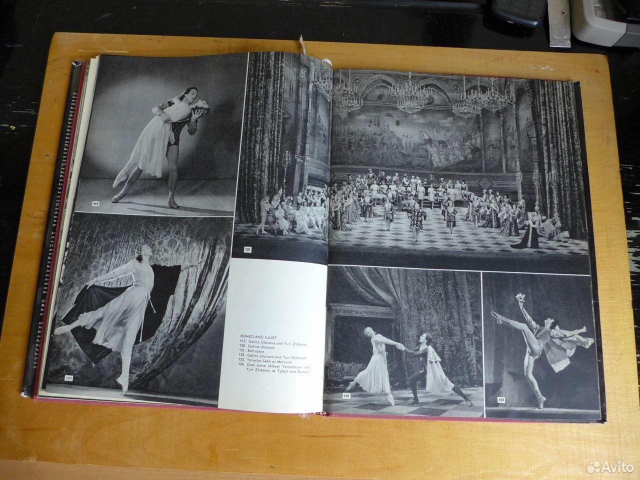 Большой балет  89009153030 купить 3