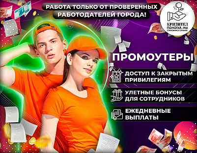 Работа для девушек в оренбурге свежие вакансии девушка модель работа хабаровск