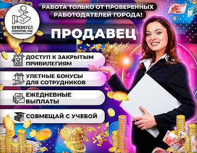 Работа для девушек в белореченске на работа девушке моделью ардон