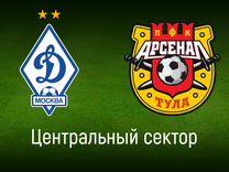 Динамо - Арсенал Билеты