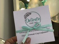 Сертификат лазерная эпиляция и тейпирование — Билеты и путешествия в Казани
