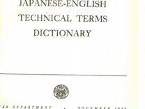 Японский технический словарь