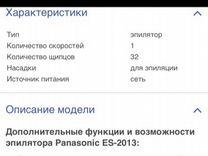 Продам эпилятор Panasonic Es-2013