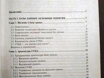 Учебник по базам данных, Малыхина М. П
