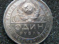 Рубль 1924 - отличный